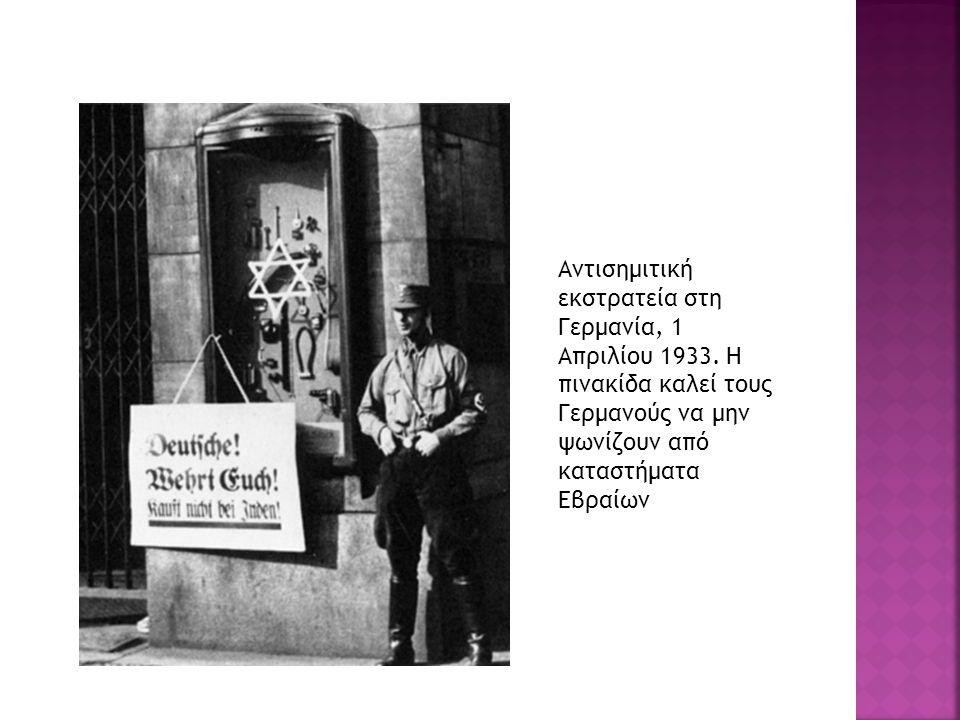 Αντισημιτική εκστρατεία στη Γερμανία, 1 Απριλίου 1933.