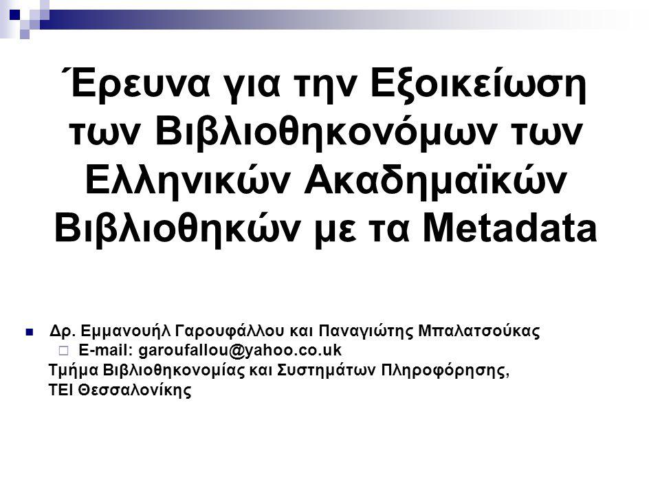 Έρευνα για την Εξοικείωση των Βιβλιοθηκονόμων των Ελληνικών Ακαδημαϊκών Βιβλιοθηκών με τα Metadata Δρ. Εμμανουήλ Γαρουφάλλου και Παναγιώτης Μπαλατσούκ