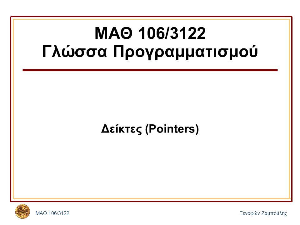 MΑΘ 106/3122Ξενοφών Ζαμπούλης ΜΑΘ 106/3122 Γλώσσα Προγραμματισμού Δείκτες (Pointers)