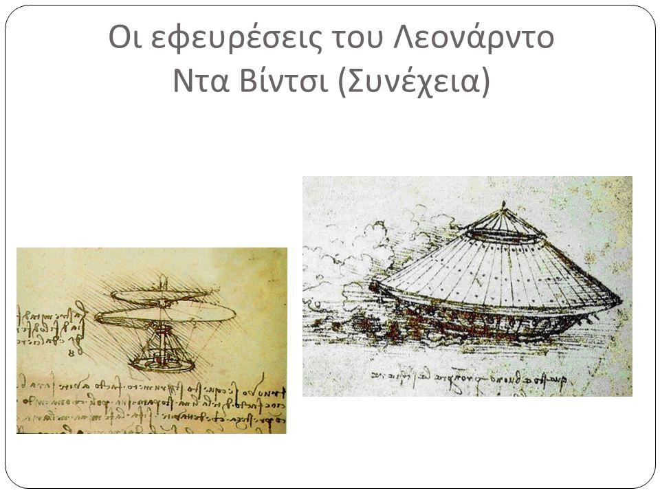 Οι εφευρέσεις του Λεονάρντο Ντα Βίντσι ( Συνέχεια )