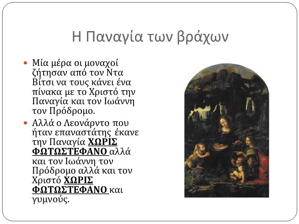 Η Παναγία των βράχων Μία μέρα οι μοναχοί ζήτησαν από τον Ντα Βίτσι να τους κάνει ένα πίνακα με το Χριστό την Παναγία και τον Ιωάννη τον Πρόδρομο. Αλλά
