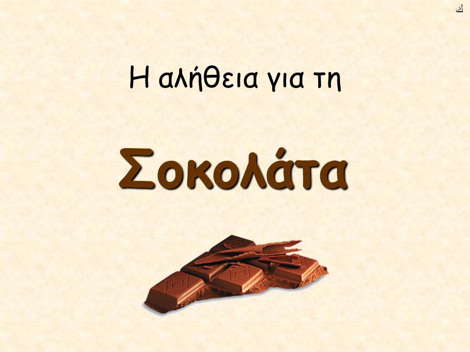 Η Σοκολάτα παράγεται από τους καρπούς του κακαόδεντρου Οι καρποί αυτοί είναι λαχανικά
