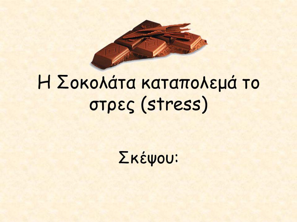 Η Σοκολάτα καταπολεμά το στρες (stress) Σκέψου: