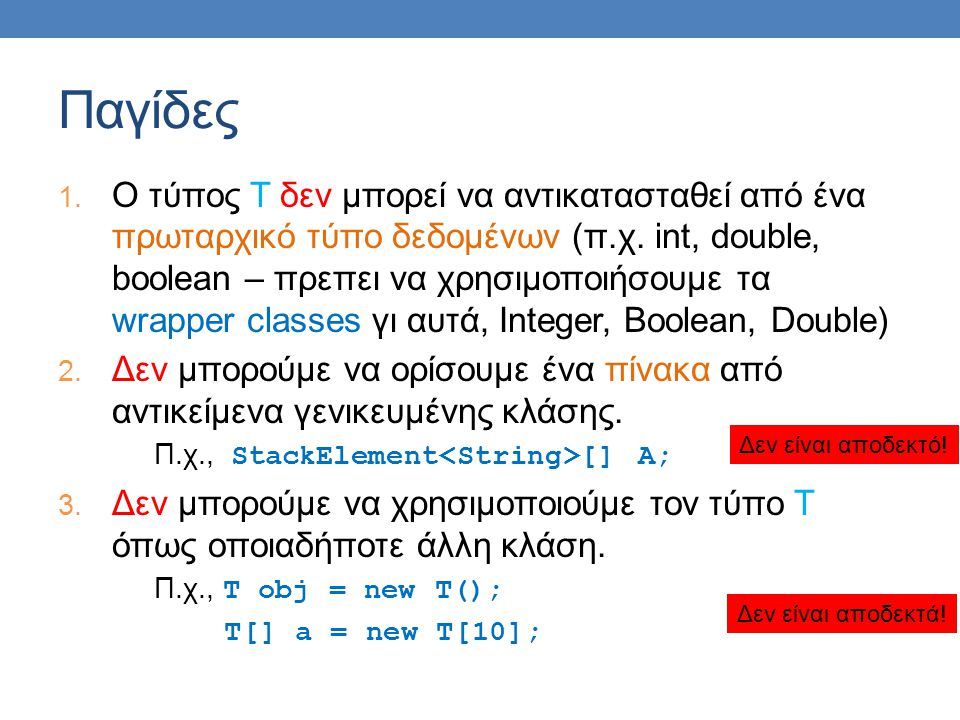 Παγίδες 1. Ο τύπος Τ δεν μπορεί να αντικατασταθεί από ένα πρωταρχικό τύπο δεδομένων (π.χ. int, double, boolean – πρεπει να χρησιμοποιήσουμε τα wrapper