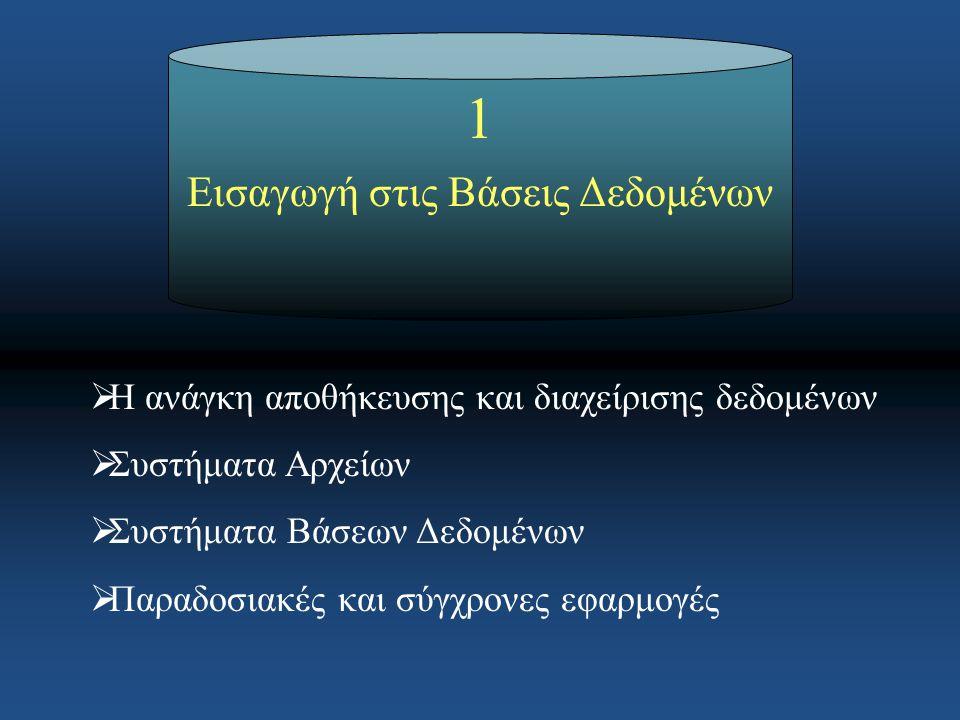 1 Εισαγωγή στις Βάσεις Δεδομένων  Η ανάγκη αποθήκευσης και διαχείρισης δεδομένων  Συστήματα Αρχείων  Συστήματα Βάσεων Δεδομένων  Παραδοσιακές και