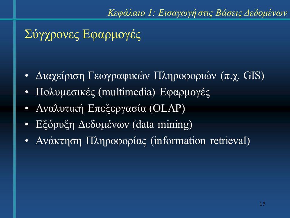 15 Κεφάλαιο 1: Εισαγωγή στις Βάσεις Δεδομένων Διαχείριση Γεωγραφικών Πληροφοριών (π.χ. GIS) Πολυμεσικές (multimedia) Εφαρμογές Αναλυτική Επεξεργασία (