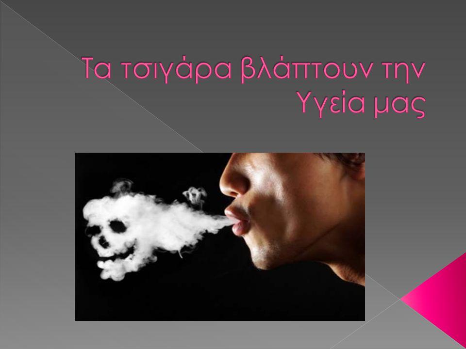  Κάπνισμα ονομάζεται η πρακτική της εισπνοής καπνού προερχόμενου από την καύση φύλλων του φυτού καπνός.