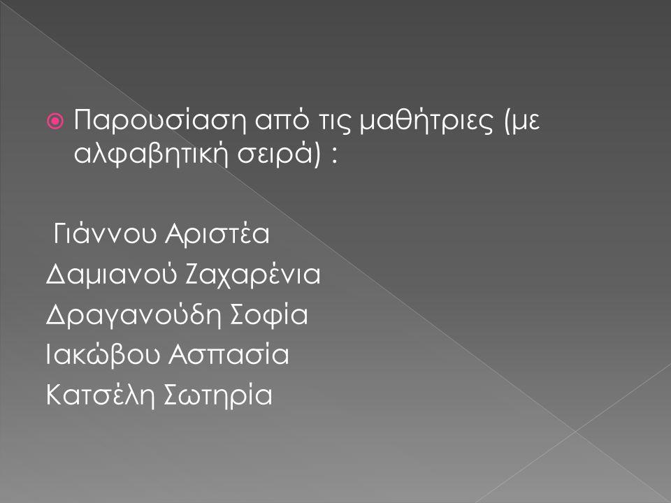  Παρουσίαση από τις μαθήτριες (με αλφαβητική σειρά) : Γιάννου Αριστέα Δαμιανού Ζαχαρένια Δραγανούδη Σοφία Ιακώβου Ασπασία Κατσέλη Σωτηρία