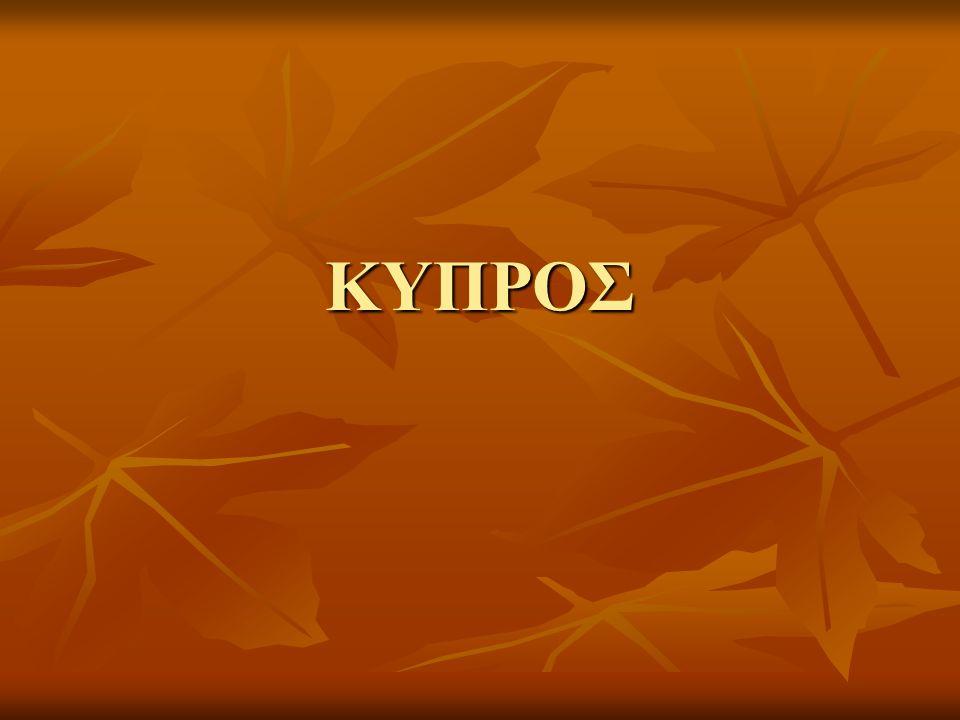 ΔΗΜΟΓΡΑΦΙΑ Πριν την τουρκική εισβολή στην Κύπρο το 1974 ο πληθυσμός της Κύπρου είχε ως εξής: 82% Έλληνες και 18% Τούρκοι.