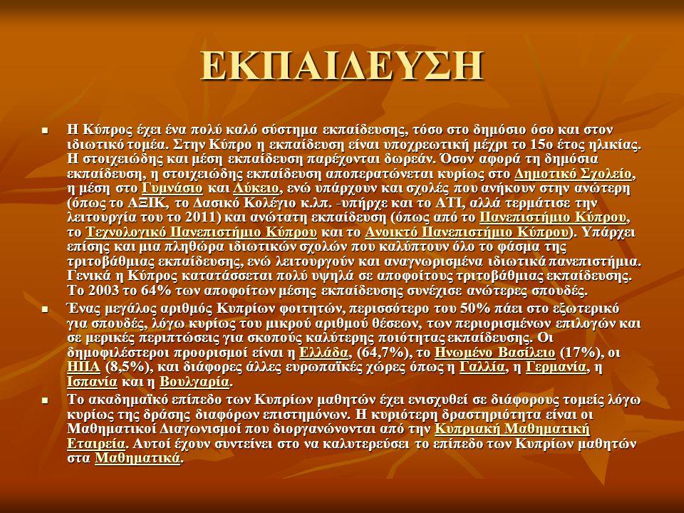 ΕΚΠΑΙΔΕΥΣΗ Η Κύπρος έχει ένα πολύ καλό σύστημα εκπαίδευσης, τόσο στο δημόσιο όσο και στον ιδιωτικό τομέα.