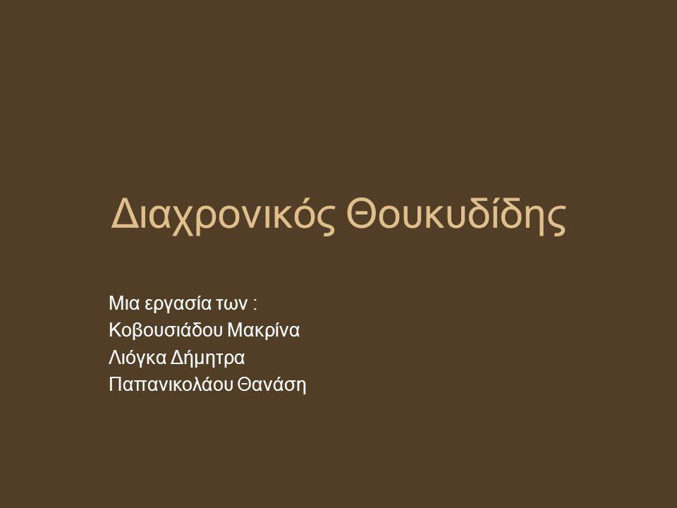 Διαχρονικός Θουκυδίδης Μια εργασία των : Κοβουσιάδου Μακρίνα Λιόγκα Δήμητρα Παπανικολάου Θανάση