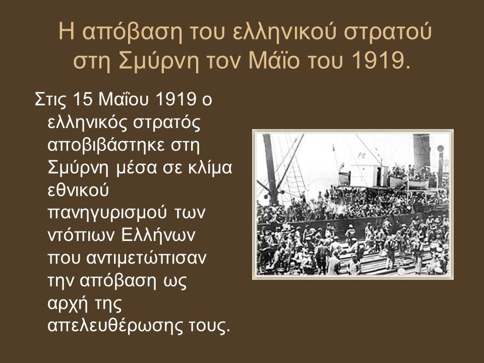 Η απόβαση του ελληνικού στρατού στη Σμύρνη τον Μάϊο του 1919. Στις 15 Μαΐου 1919 ο ελληνικός στρατός αποβιβάστηκε στη Σμύρνη μέσα σε κλίμα εθνικού παν