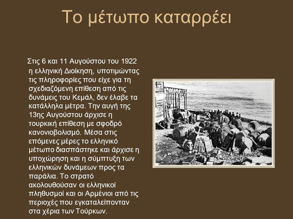 Το μέτωπο καταρρέει Στις 6 και 11 Αυγούστου του 1922 η ελληνική Διοίκηση, υποτιμώντας τις πληροφορίες που είχε για τη σχεδιαζόμενη επίθεση από τις δυν