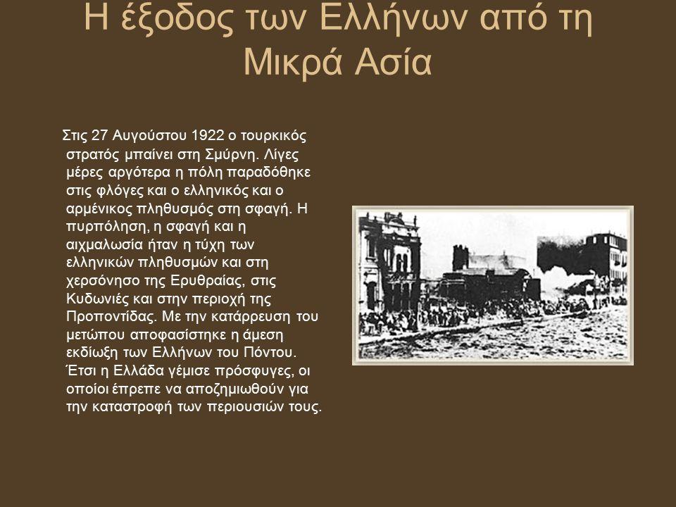 Η έξοδος των Ελλήνων από τη Μικρά Ασία Στις 27 Αυγούστου 1922 ο τουρκικός στρατός μπαίνει στη Σμύρνη. Λίγες μέρες αργότερα η πόλη παραδόθηκε στις φλόγ