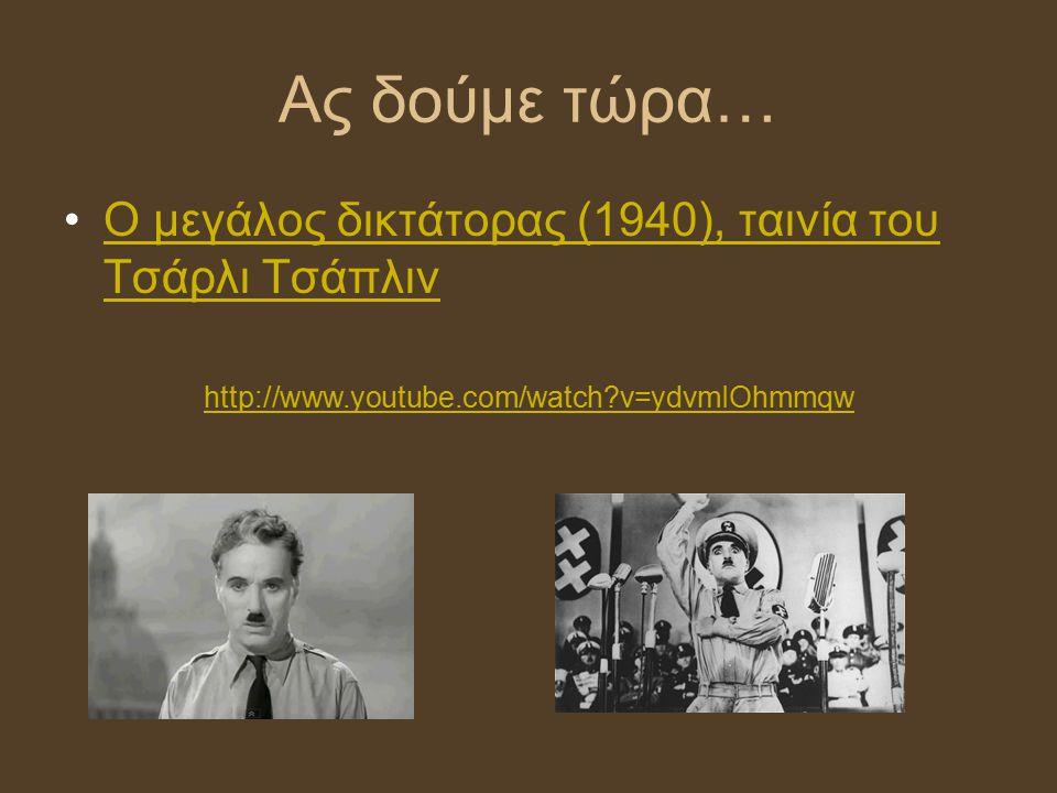 Ας δούμε τώρα… Ο μεγάλος δικτάτορας (1940), ταινία του Τσάρλι Τσάπλιν http://www.youtube.com/watch?v=ydvmIOhmmqw