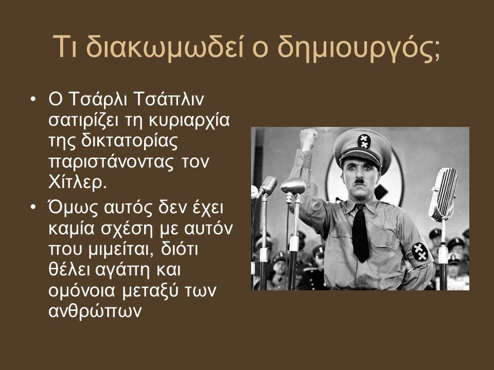Τι διακωμωδεί ο δημιουργός; Ο Τσάρλι Τσάπλιν σατιρίζει τη κυριαρχία της δικτατορίας παριστάνοντας τον Χίτλερ. Όμως αυτός δεν έχει καμία σχέση με αυτόν
