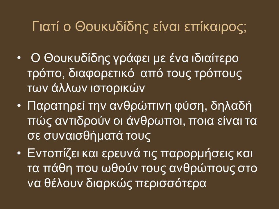 Γιατί ο Θουκυδίδης είναι επίκαιρος; Ο Θουκυδίδης γράφει με ένα ιδιαίτερο τρόπο, διαφορετικό από τους τρόπους των άλλων ιστορικών Παρατηρεί την ανθρώπι