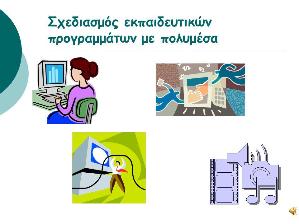 Σχεδιασμός εκπαιδευτικών προγραμμάτων με πολυμέσα