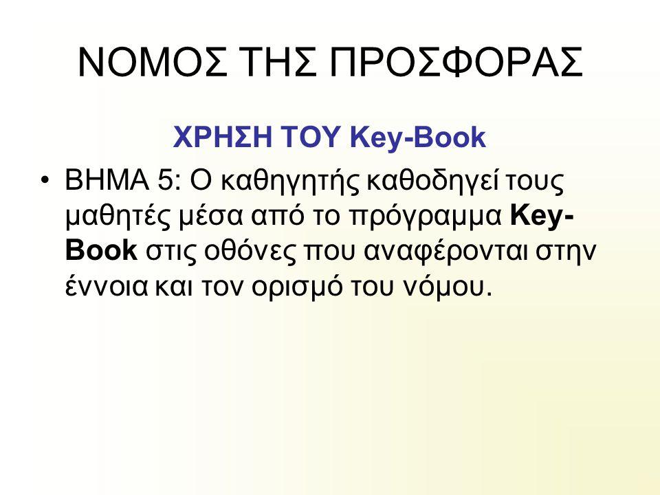 ΧΡΗΣΗ ΤΟΥ Key-Book ΒΗΜΑ 5: Ο καθηγητής καθοδηγεί τους μαθητές μέσα από το πρόγραμμα Key- Book στις οθόνες που αναφέρονται στην έννοια και τον ορισμό τ