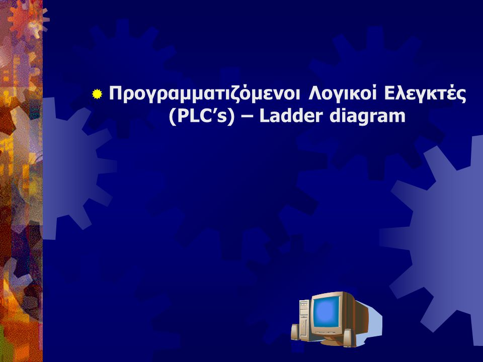 Κανόνες διαγραμμάτων Ladder (συνέχεια) 6.