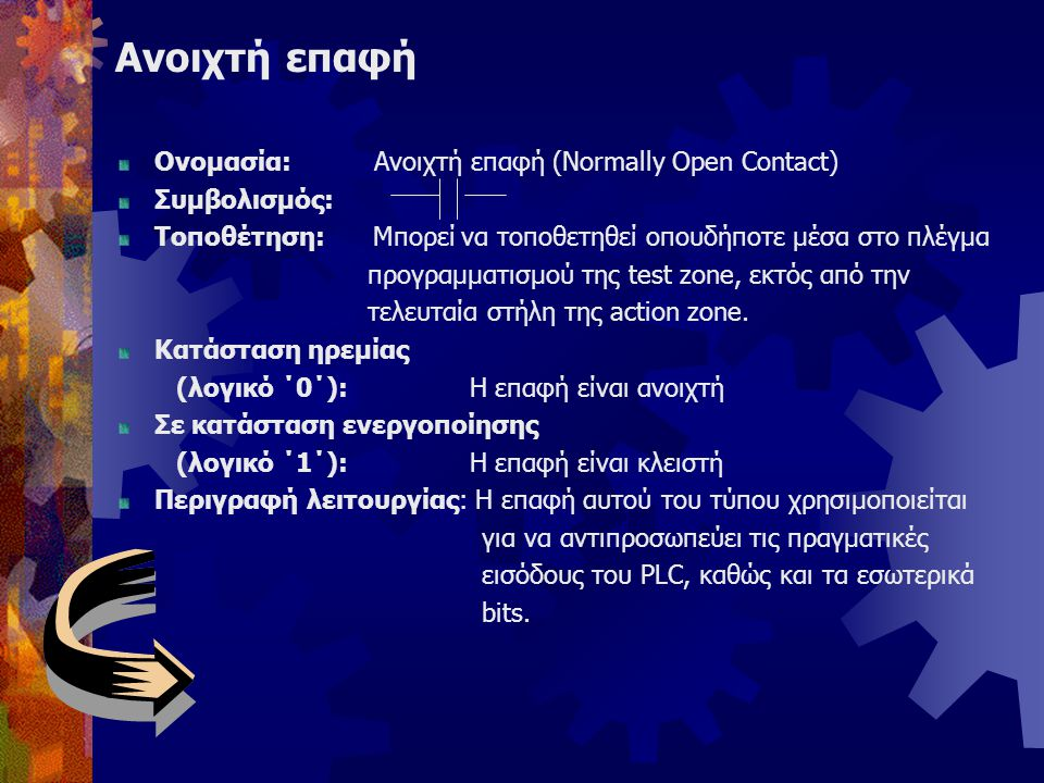 Ανοιχτή επαφή Ονομασία: Ανοιχτή επαφή (Normally Open Contact) Συμβολισμός: Τοποθέτηση: Μπορεί να τοποθετηθεί οπουδήποτε μέσα στο πλέγμα προγραμματισμο
