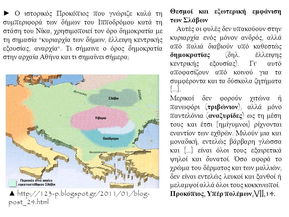 Θεσμοί και εξωτερική εμφάνιση των Σλάβων Αυτές οι φυλές δεν υ π ακούουν στην κυριαρχία ενός μόνον ανδρός, αλλά α π ό π αλιά διαβιούν υ π ό καθεστώς δη