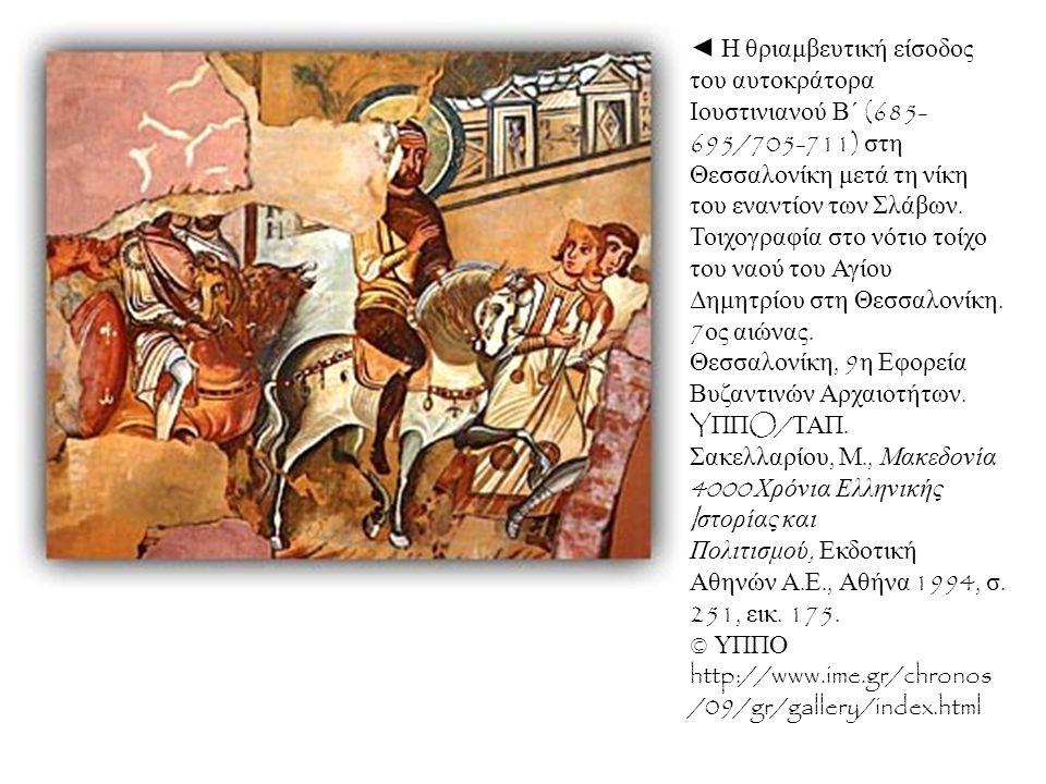 ◄ Η θριαμβευτική είσοδος του αυτοκράτορα Ιουστινιανού Β΄ (685- 695/705-711) στη Θεσσαλονίκη μετά τη νίκη του εναντίον των Σλάβων. Τοιχογραφία στο νότι