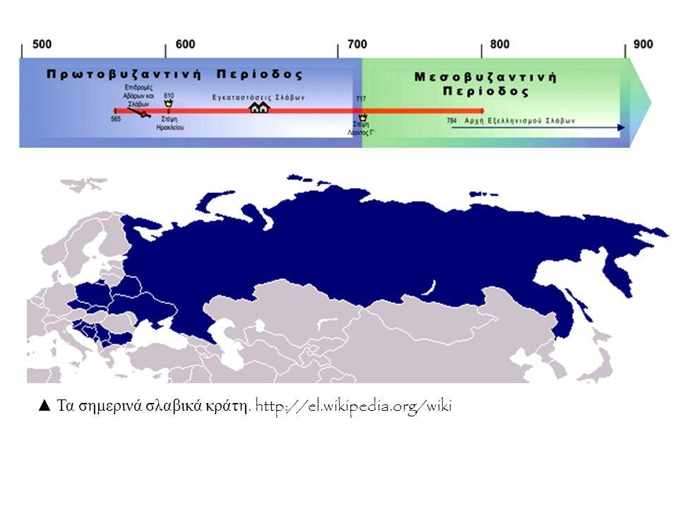 ▲ Τα σημερινά σλαβικά κράτη. http://el.wikipedia.org/wiki