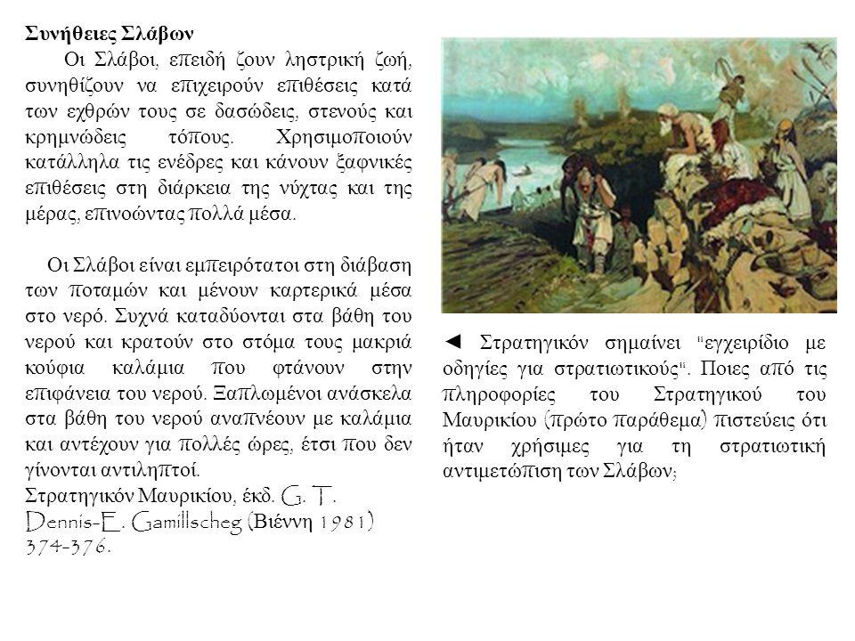 Συνήθειες Σλάβων Οι Σλάβοι, ε π ειδή ζουν ληστρική ζωή, συνηθίζουν να ε π ιχειρούν ε π ιθέσεις κατά των εχθρών τους σε δασώδεις, στενούς και κρημνώδει