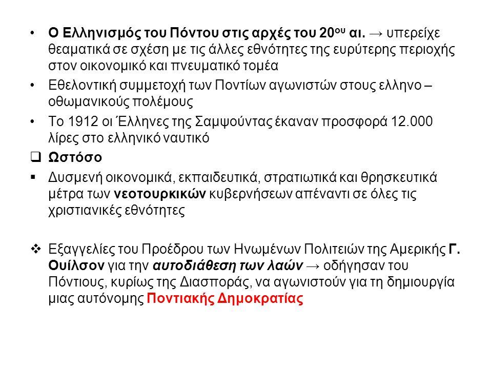 Ο Ελληνισμός του Πόντου στις αρχές του 20 ου αι. → υπερείχε θεαματικά σε σχέση με τις άλλες εθνότητες της ευρύτερης περιοχής στον οικονομικό και πνευμ