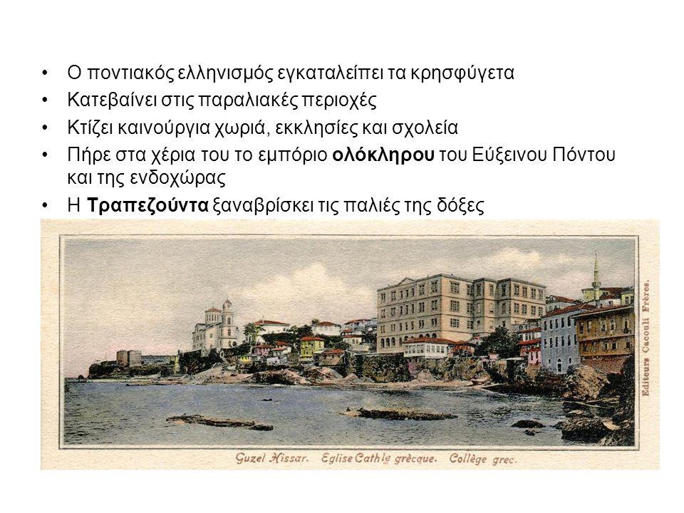Ο ποντιακός ελληνισμός εγκαταλείπει τα κρησφύγετα Κατεβαίνει στις παραλιακές περιοχές Κτίζει καινούργια χωριά, εκκλησίες και σχολεία Πήρε στα χέρια το