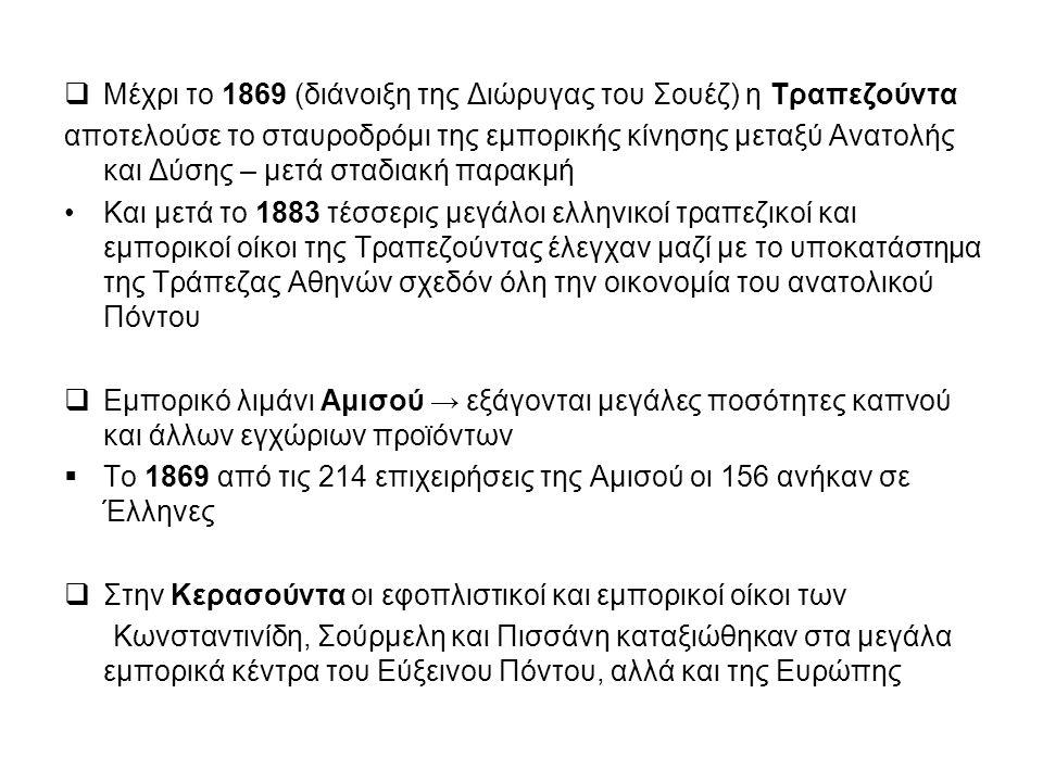  Μέχρι το 1869 (διάνοιξη της Διώρυγας του Σουέζ) η Τραπεζούντα αποτελούσε το σταυροδρόμι της εμπορικής κίνησης μεταξύ Ανατολής και Δύσης – μετά σταδι