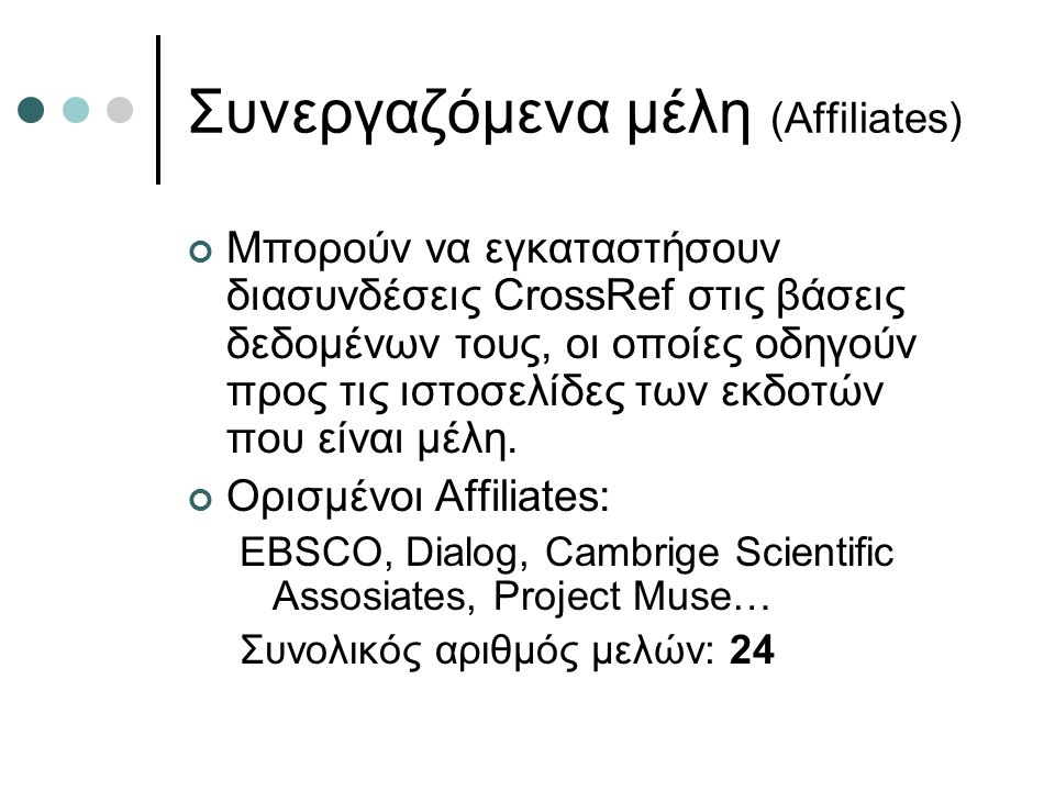 Συνεργαζόμενα μέλη (Affiliates) Μπορούν να εγκαταστήσουν διασυνδέσεις CrossRef στις βάσεις δεδομένων τους, οι οποίες οδηγούν προς τις ιστοσελίδες των