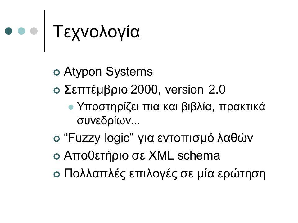 """Τεχνολογία Atypon Systems Σεπτέμβριο 2000, version 2.0 Υποστηρίζει πια και βιβλία, πρακτικά συνεδρίων... """"Fuzzy logic"""" για εντοπισμό λαθών Αποθετήριο"""
