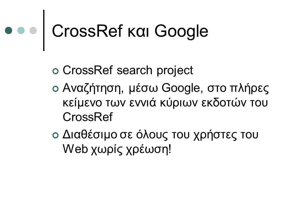 CrossRef και Google CrossRef search project Αναζήτηση, μέσω Google, στο πλήρες κείμενο των εννιά κύριων εκδοτών του CrossRef Διαθέσιμο σε όλους του χρ