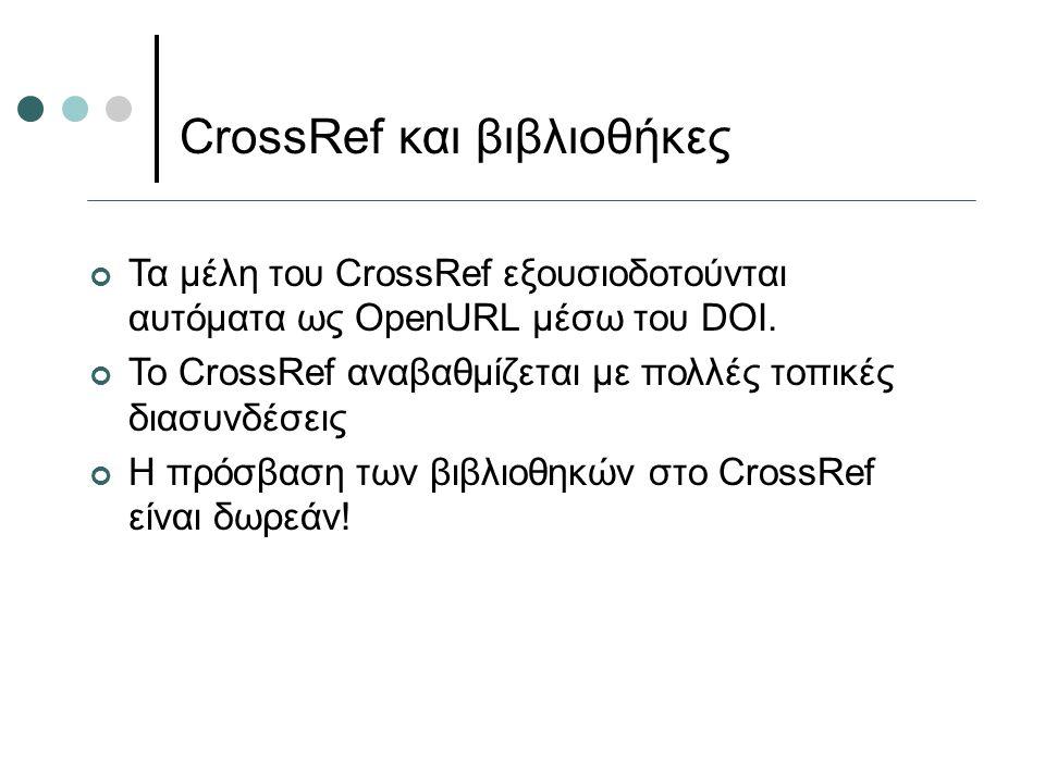 CrossRef και βιβλιοθήκες Τα μέλη του CrossRef εξουσιοδοτούνται αυτόματα ως OpenURL μέσω του DOI. Το CrossRef αναβαθμίζεται με πολλές τοπικές διασυνδέσ
