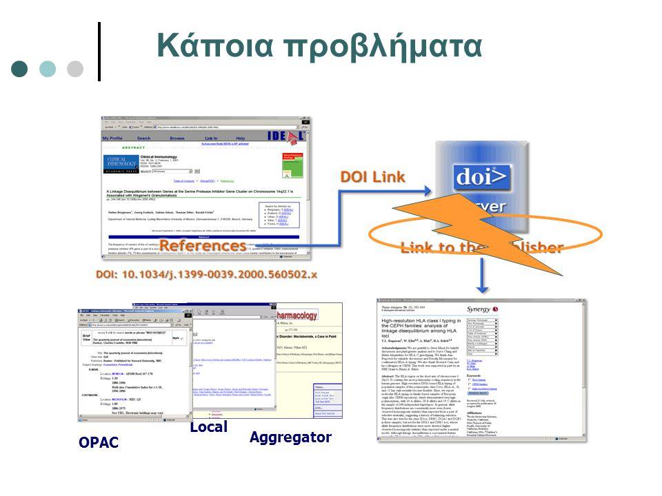 Κάποια προβλήματα Aggregator Local OPAC