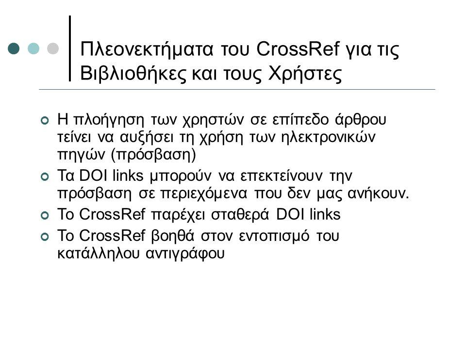 Πλεονεκτήματα του CrossRef για τις Βιβλιοθήκες και τους Χρήστες Η πλοήγηση των χρηστών σε επίπεδο άρθρου τείνει να αυξήσει τη χρήση των ηλεκτρονικών π