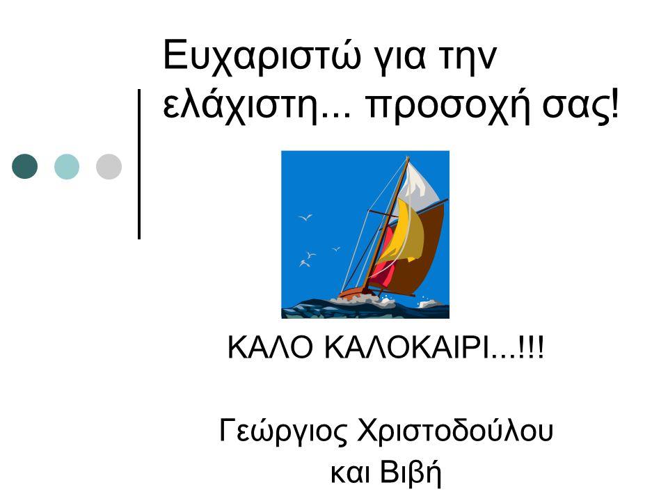 Ευχαριστώ για την ελάχιστη... προσοχή σας! ΚΑΛΟ ΚΑΛΟΚΑΙΡΙ...!!! Γεώργιος Χριστοδούλου και Βιβή