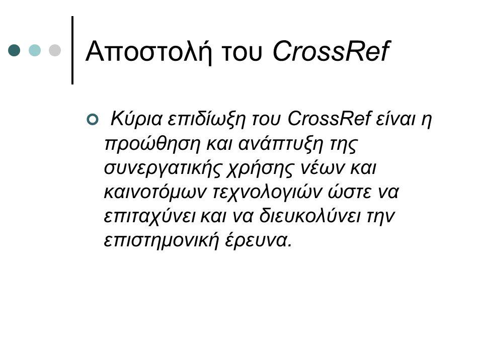 Αποστολή του CrossRef Κύρια επιδίωξη του CrossRef είναι η προώθηση και ανάπτυξη της συνεργατικής χρήσης νέων και καινοτόμων τεχνολογιών ώστε να επιταχ