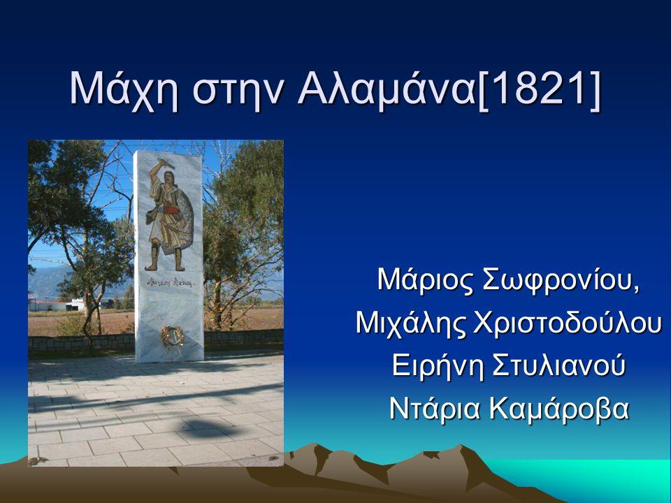 Μάχη στην Αλαμάνα[1821] Μάριος Σωφρονίου, Μιχάλης Χριστοδούλου Ειρήνη Στυλιανού Ντάρια Καμάροβα