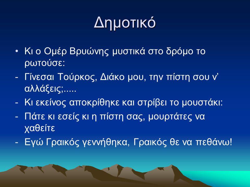 Δημοτικό Κι ο Ομέρ Βρυώνης μυστικά στο δρόμο το ρωτούσε: -Γίνεσαι Τούρκος, Διάκο μου, την πίστη σου ν' αλλάξεις;.....