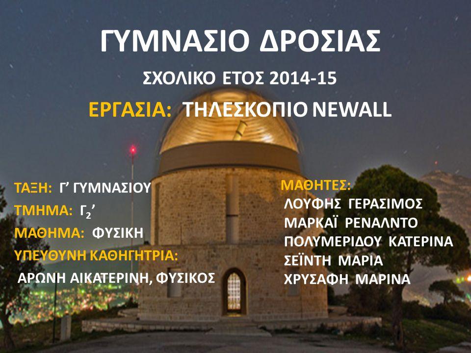 https://www.google.gr/images http://www.astronomers.gr http://www.newsbeast.gr/greece/arthro/58432 2/zodaneuei-xana-to-istoriko-tileskopio-newall/ ΠΗΓΕΣ
