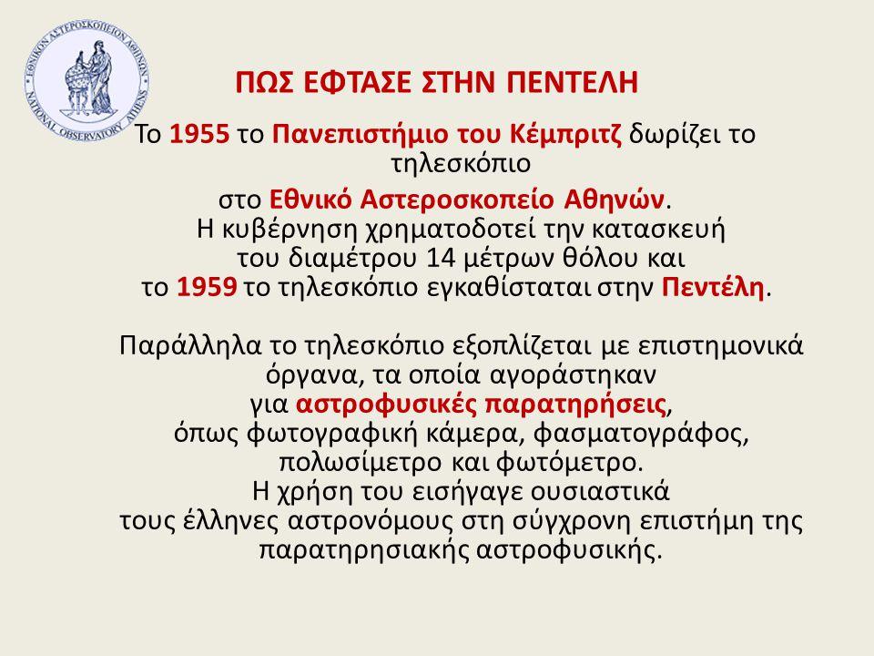 ΠΩΣ ΕΦΤΑΣΕ ΣΤΗΝ ΠΕΝΤΕΛΗ Το 1955 το Πανεπιστήμιο του Κέμπριτζ δωρίζει το τηλεσκόπιο στο Εθνικό Αστεροσκοπείο Αθηνών.