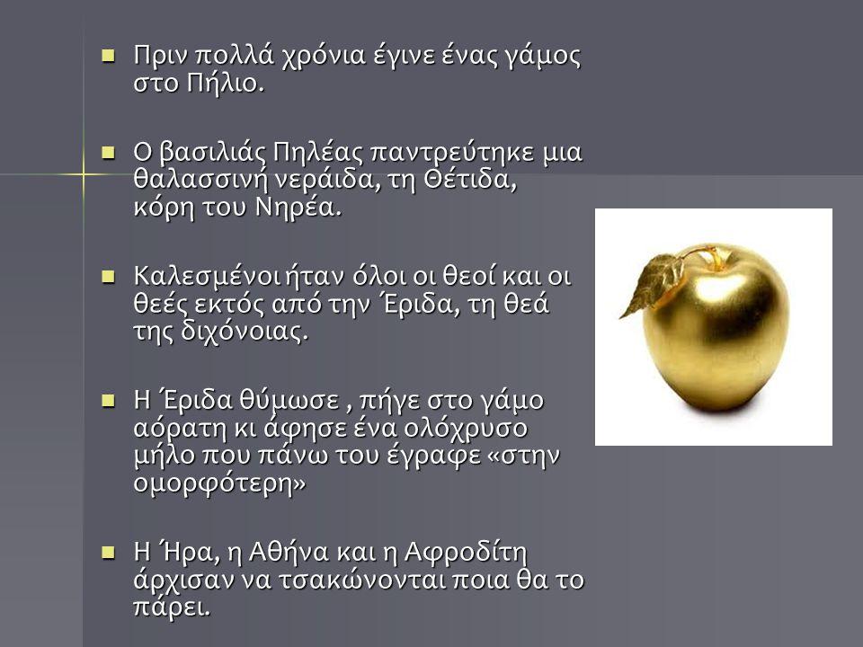 Οι τρεις θεές ρώτησαν το Δία να αποφασίσει ποια θα πάρει το χρυσό μήλο.