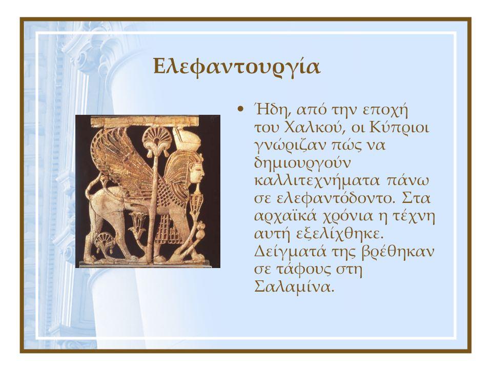 Ελεφαντουργία Ήδη, από την εποχή του Χαλκού, οι Κύπριοι γνώριζαν πώς να δημιουργούν καλλιτεχνήματα πάνω σε ελεφαντόδοντο. Στα αρχαϊκά χρόνια η τέχνη α