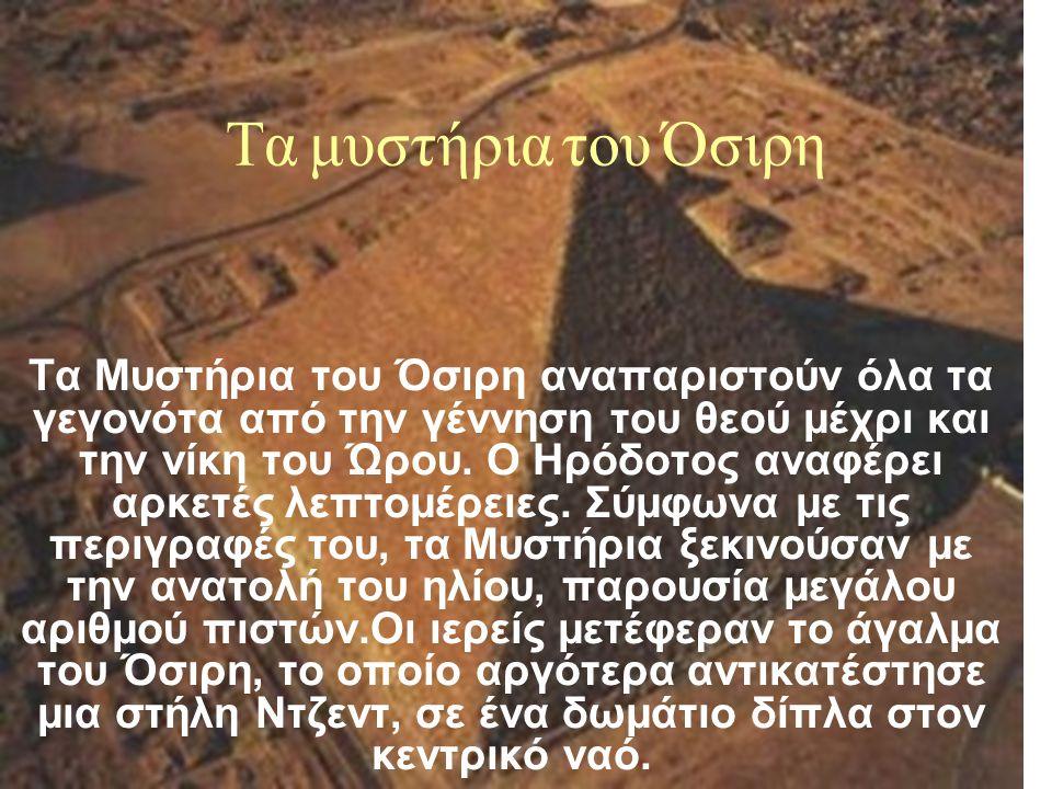 Τα μυστήρια του Όσιρη Τα Μυστήρια του Όσιρη αναπαριστούν όλα τα γεγονότα από την γέννηση του θεού μέχρι και την νίκη του Ώρου.