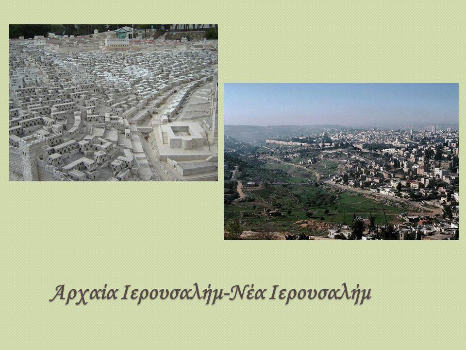 Αρχαία Ιερουσαλήμ-Νέα Ιερουσαλήμ