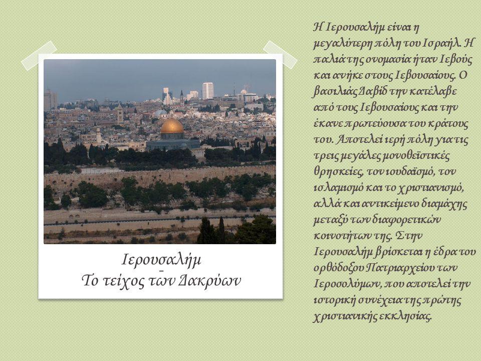 Η διαίρεση του βασιλείου του Ισραήλ