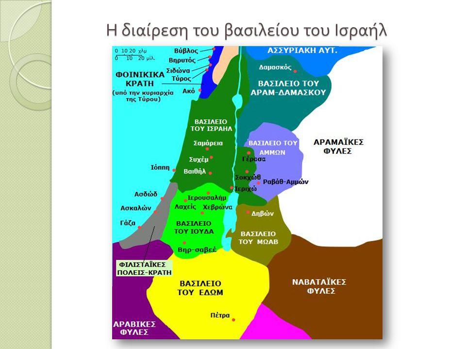 Την εποχή της Παλαιάς Διαθήκης την Ιερουσαλήμ την κατοικούσαν οι Ιεβουσαίοι, που ονομαζόταν την εποχή εκείνη Ιεβούς ή Ιεβουσαί, μέχρι τις ημέρες που κατακτήθηκε επί των ημερών του Δαβίδ, όταν έστειλε τον Ιωάβ με τους άνδρες του.